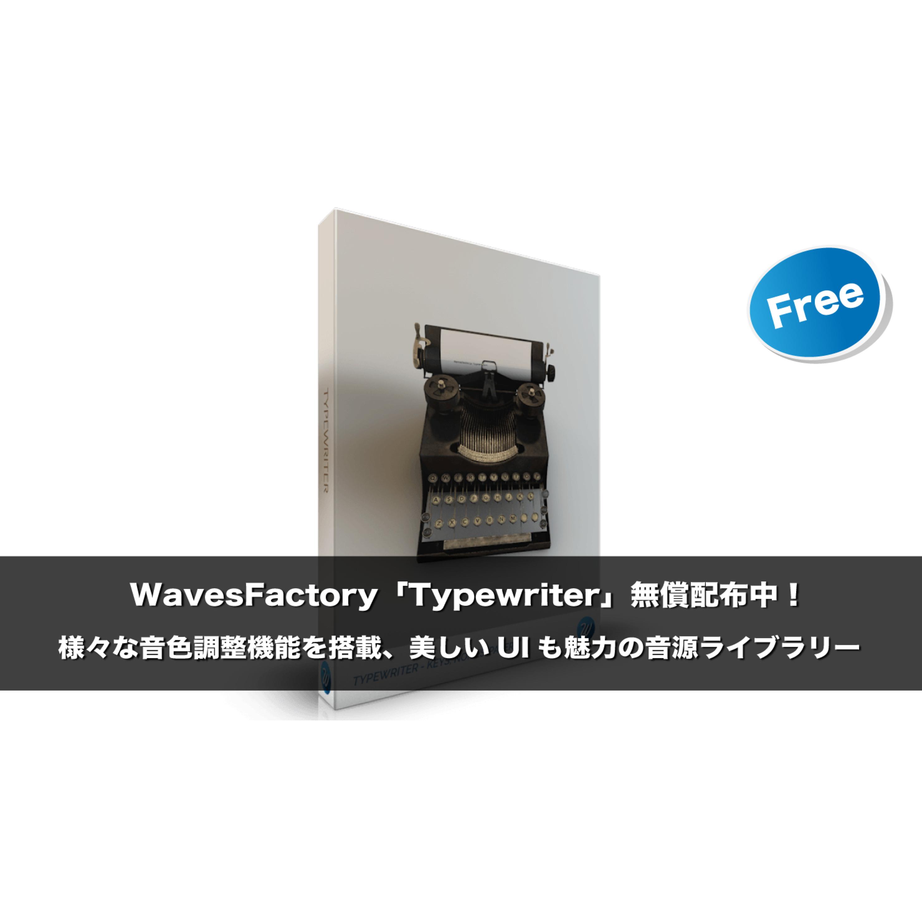 【無料】WavesFactory「Typewriter」無償配布中!高品質タイプライター音源ライブラリ