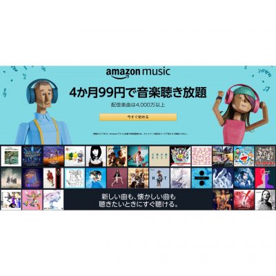 amazonmusic_eye