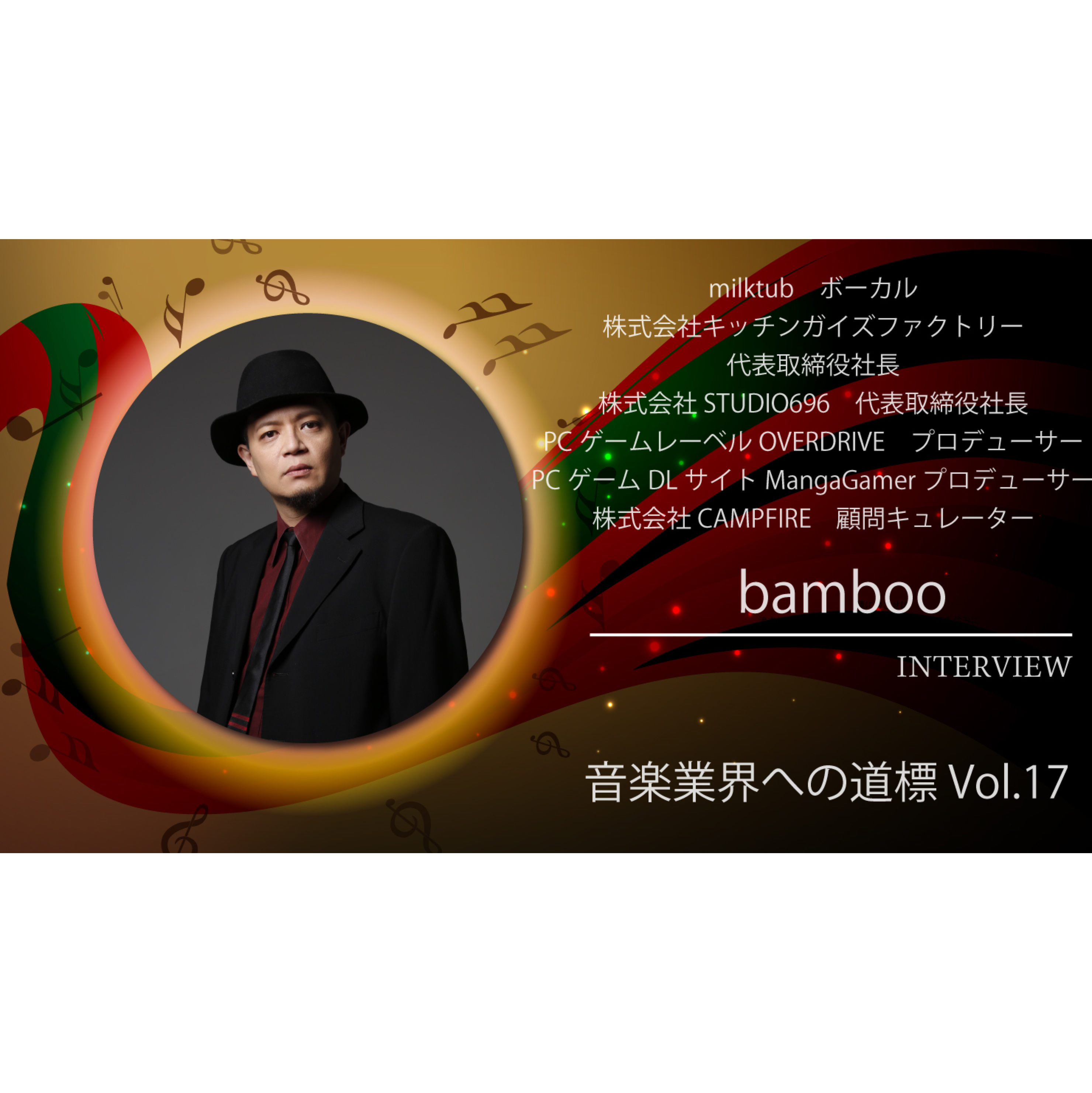 「音楽業界への道標」第17回 bambooさんインタビュー