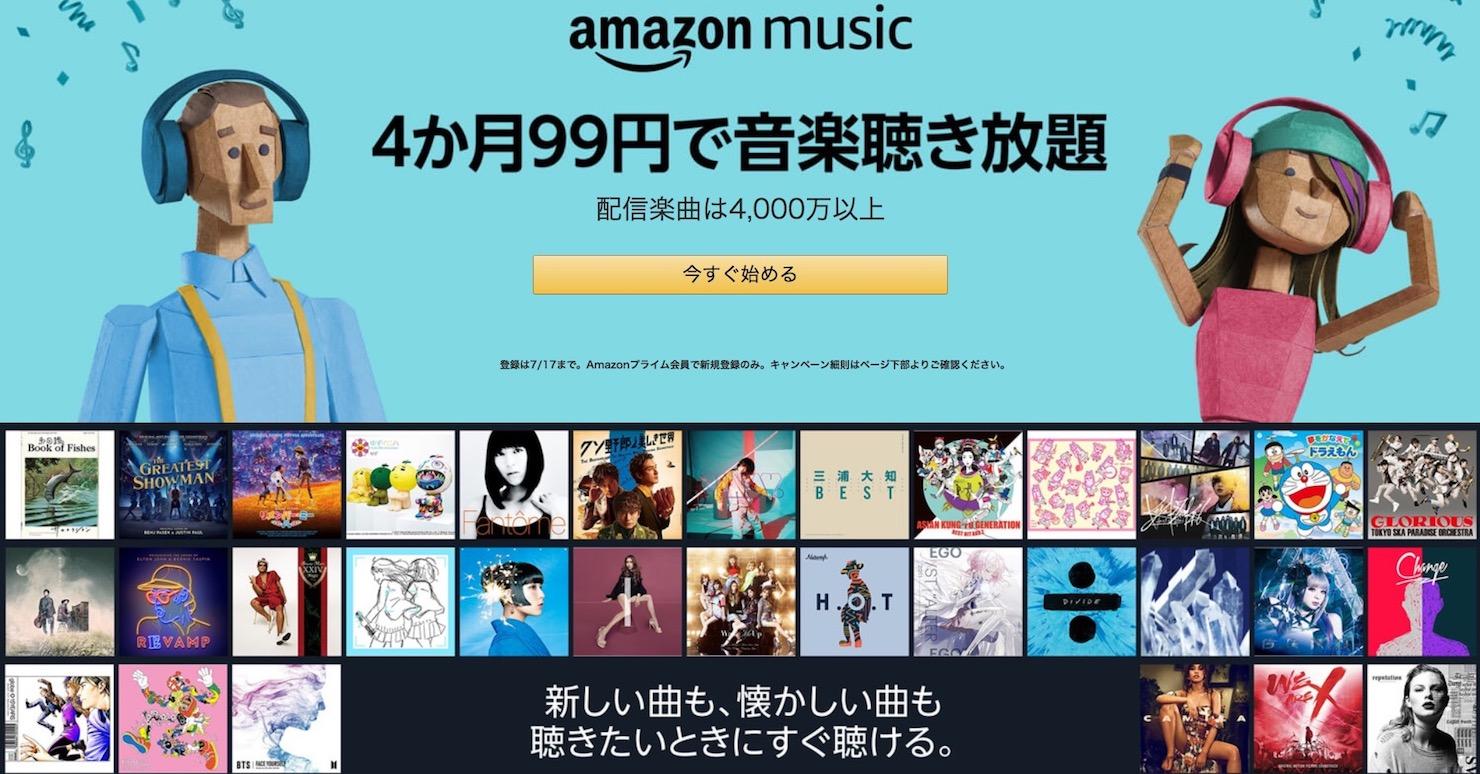 【期間限定】Amazonにて99円で4000万曲聴き放題キャンペーンを実施中!