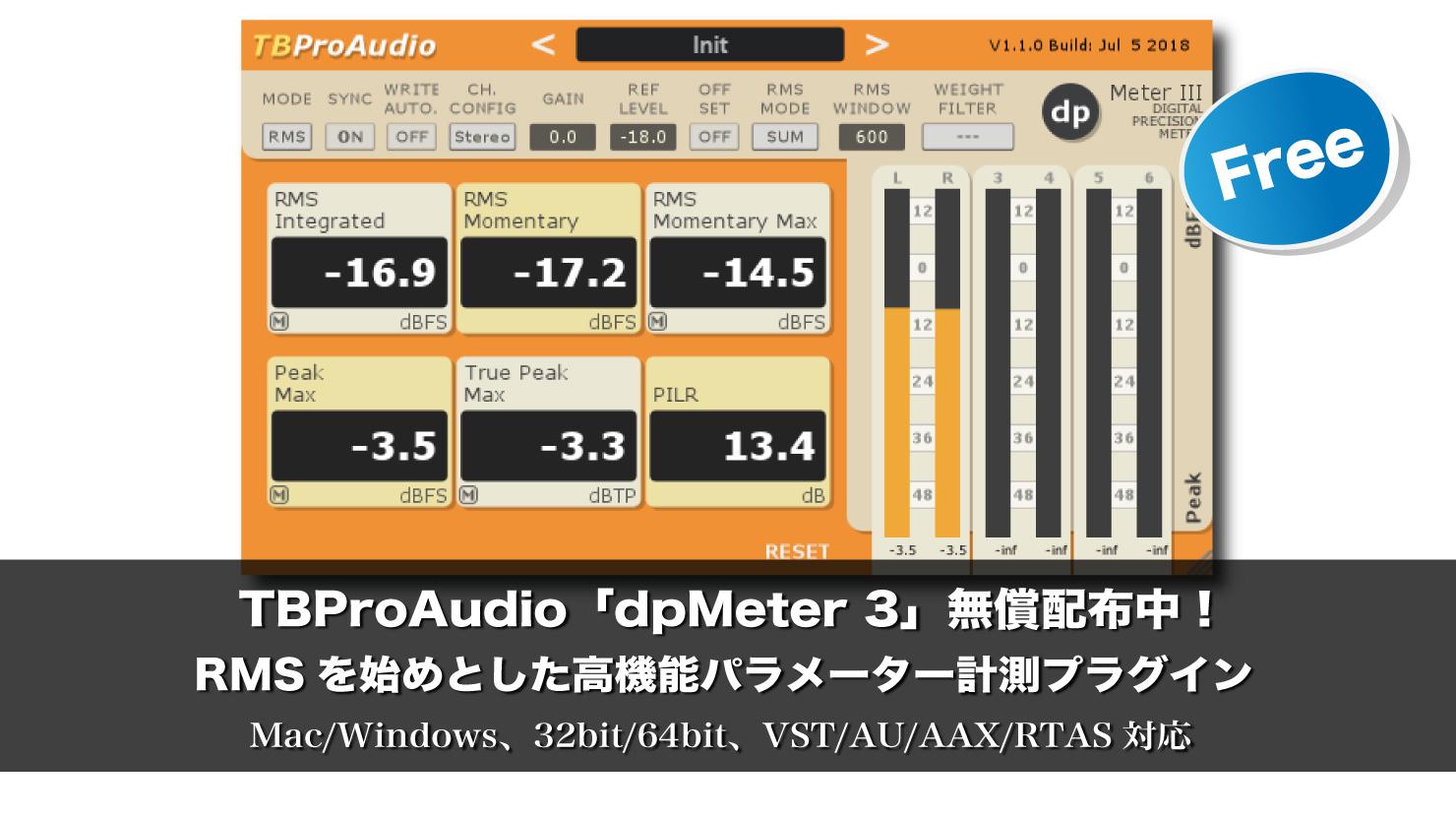 【無料】TBProAudio「dpMeter 3」無償配布中!高機能パラメーター計測プラグイン