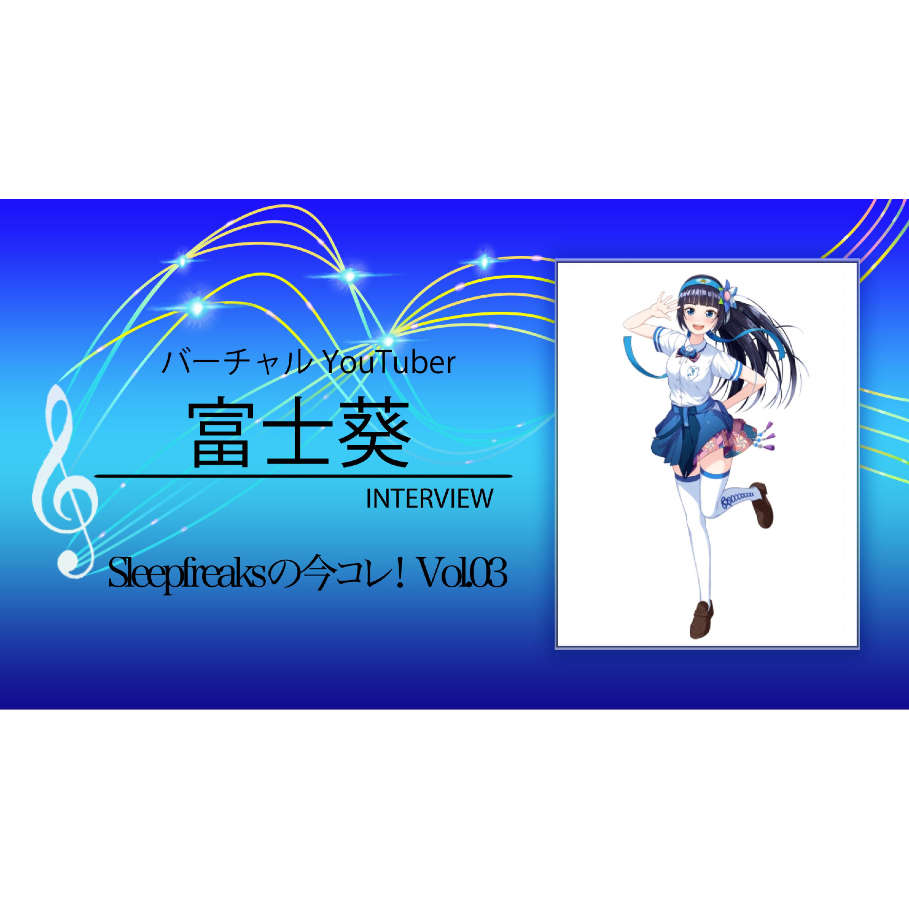 メジャーデビュー決定!VTuber「富士葵」さんへインタビュー【Sleepfreaksの今コレ!#3】