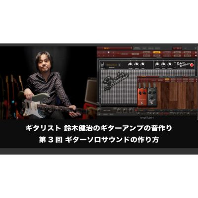 kenji-suzuki-guitar-amp-3-eye-1