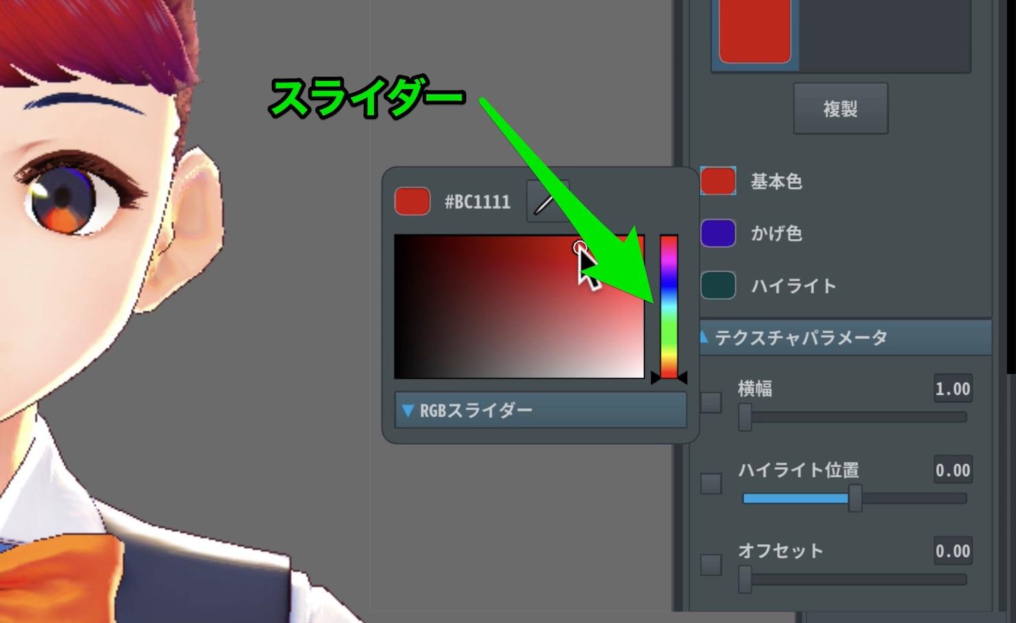 VRoidt使い方2_スライダー