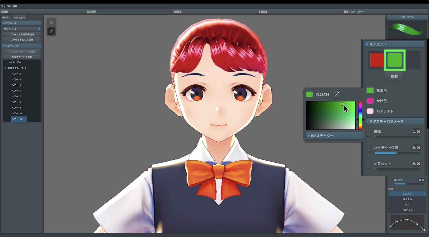 VRoidt使い方2_基本色の変え方