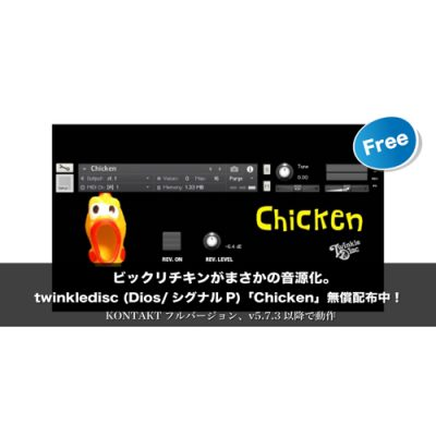 Chicken_eye