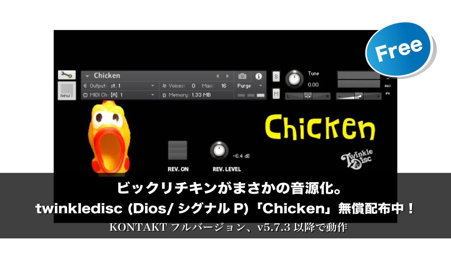 【無償配布中!】あの音がついにプラグイン化。twinkledisc (Dios/シグナルP)「Chicken」