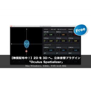 【無償配布中!】2Dを3Dへ。立体音響プラグイン「Oculus Spatializer」