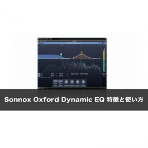 Sonnox Oxford Dynamic EQ 特徴と使い方
