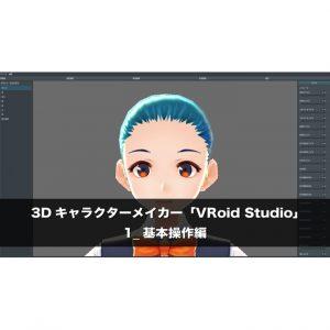 「VRoid Studio」の使い方 1_基本操作編