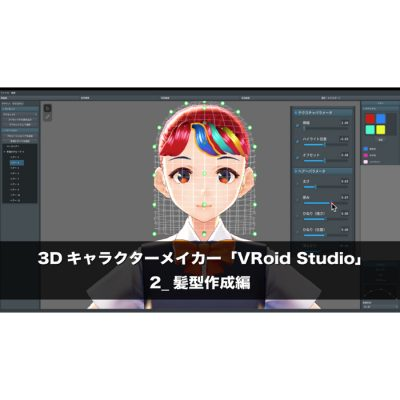 VRoid-Studio-2-eye