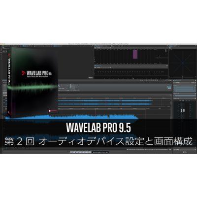 WAVELAB-Pro-9-5-2-eye