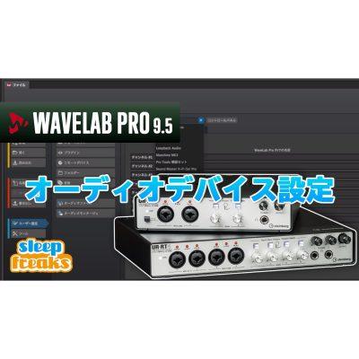 WaveLab-Pro-9-5_2