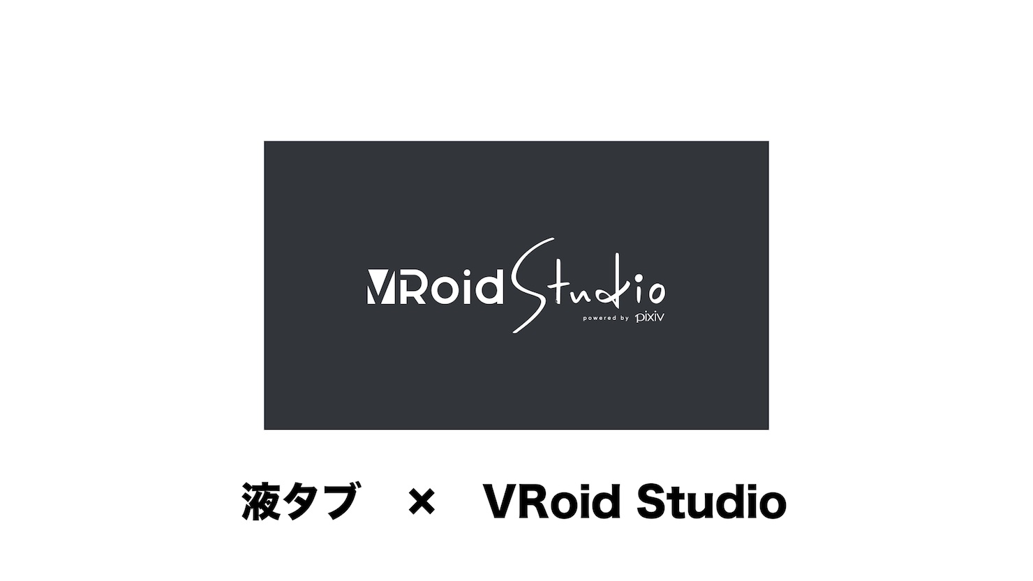 Vroid_Studio-4液タブ_mp4