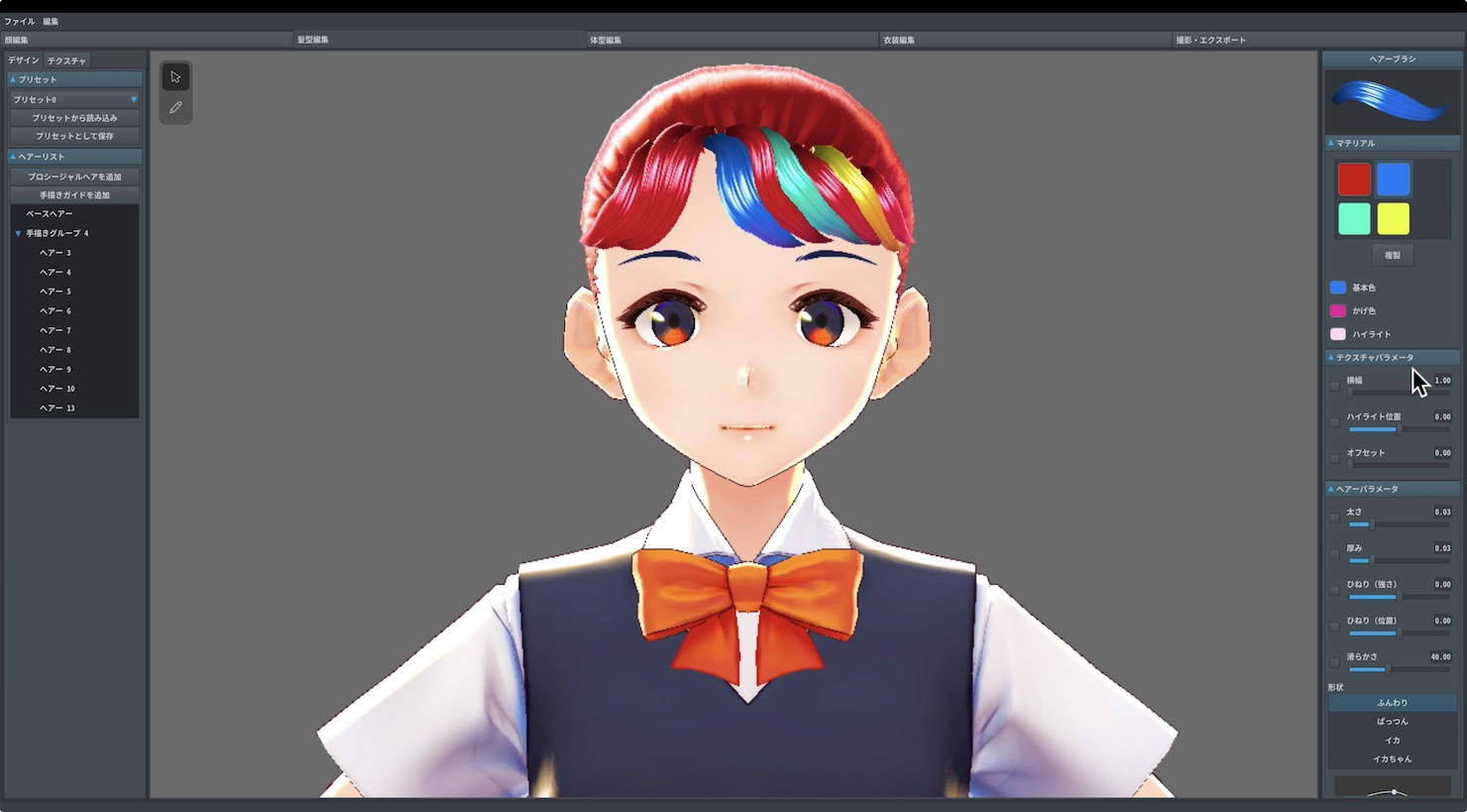 VRoidt使い方2_前髪4色カラー