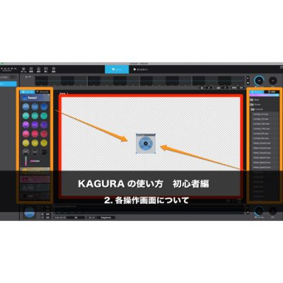 kagura_02_eye