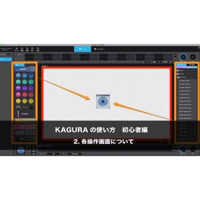 kagura_02_eye