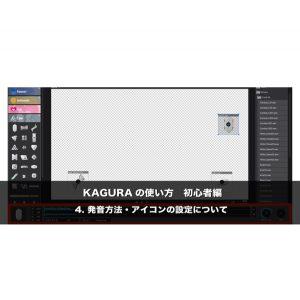 4. 発音方法・アイコンの設定について KAGURAの使い方