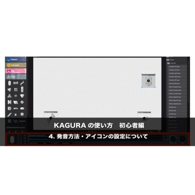 kagura_04_eye