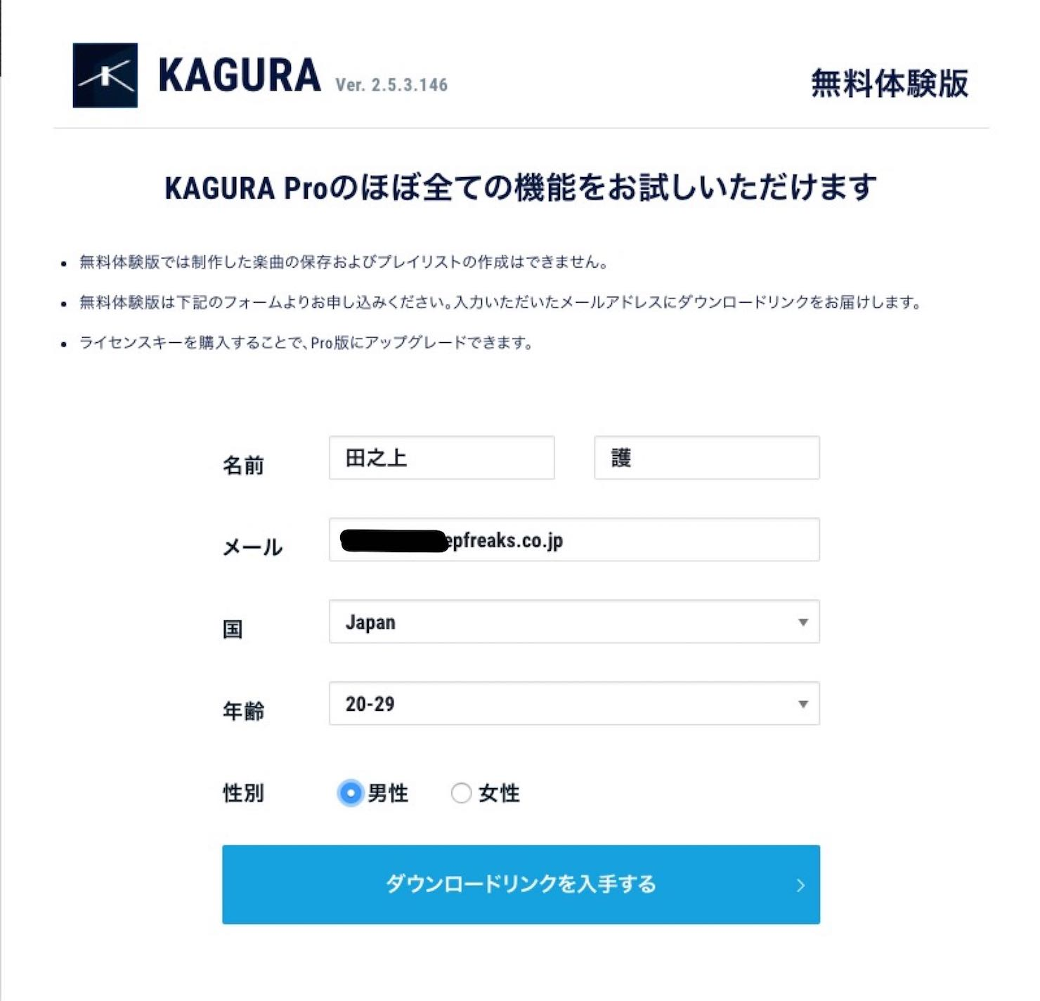 kagura_tips_01