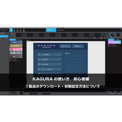 kagura_tips_01_eye01