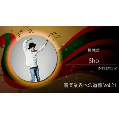 sho_eye