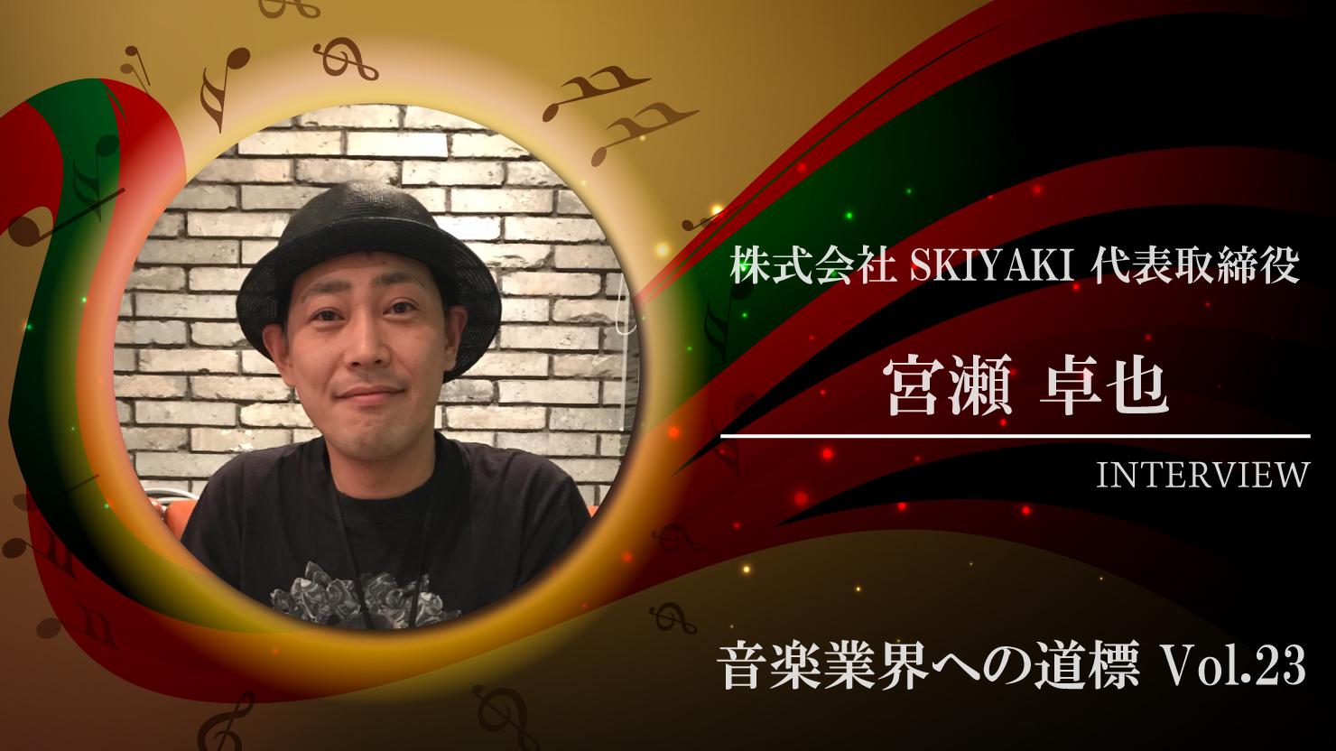 takuya-miyase-skiyaki
