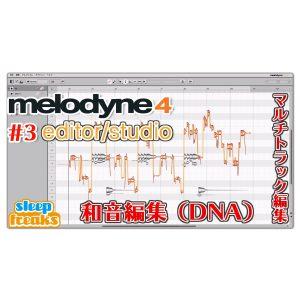 定番ピッチ編集ソフト Melodyne 4  ③ editor/studioの概要と使い方