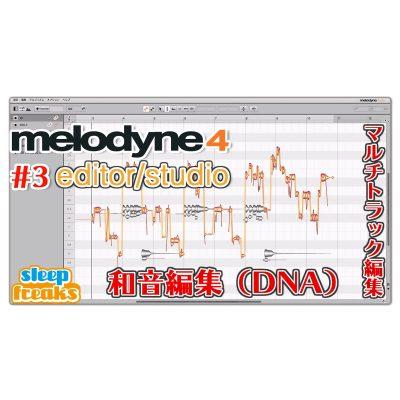 CELEMONY-Melodyne4-editor-studio-EYE