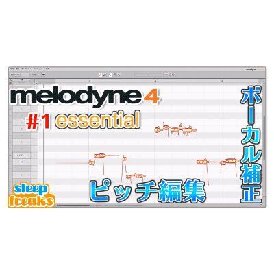Celemony-Melodyne4-Essential