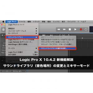 Logic Pro X 10.4.2 新機能解説 サウンドライブラリの変更/ミキサーモード
