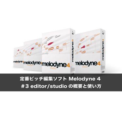 Melodyne-4-editor-studio-eye