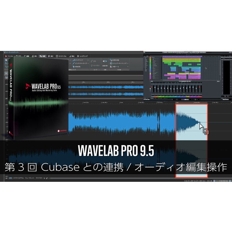WaveLab講座③ Cubase連携と基本オーディオ編集