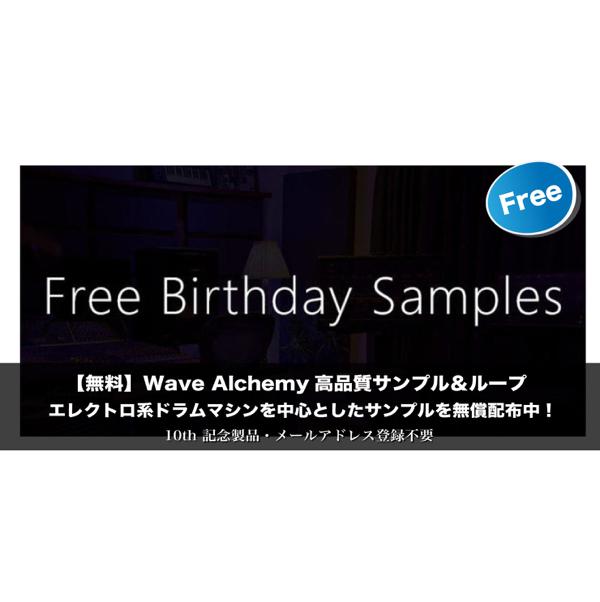 【無料】Wave Alchemyより高品質サンプル・ループ配布中!