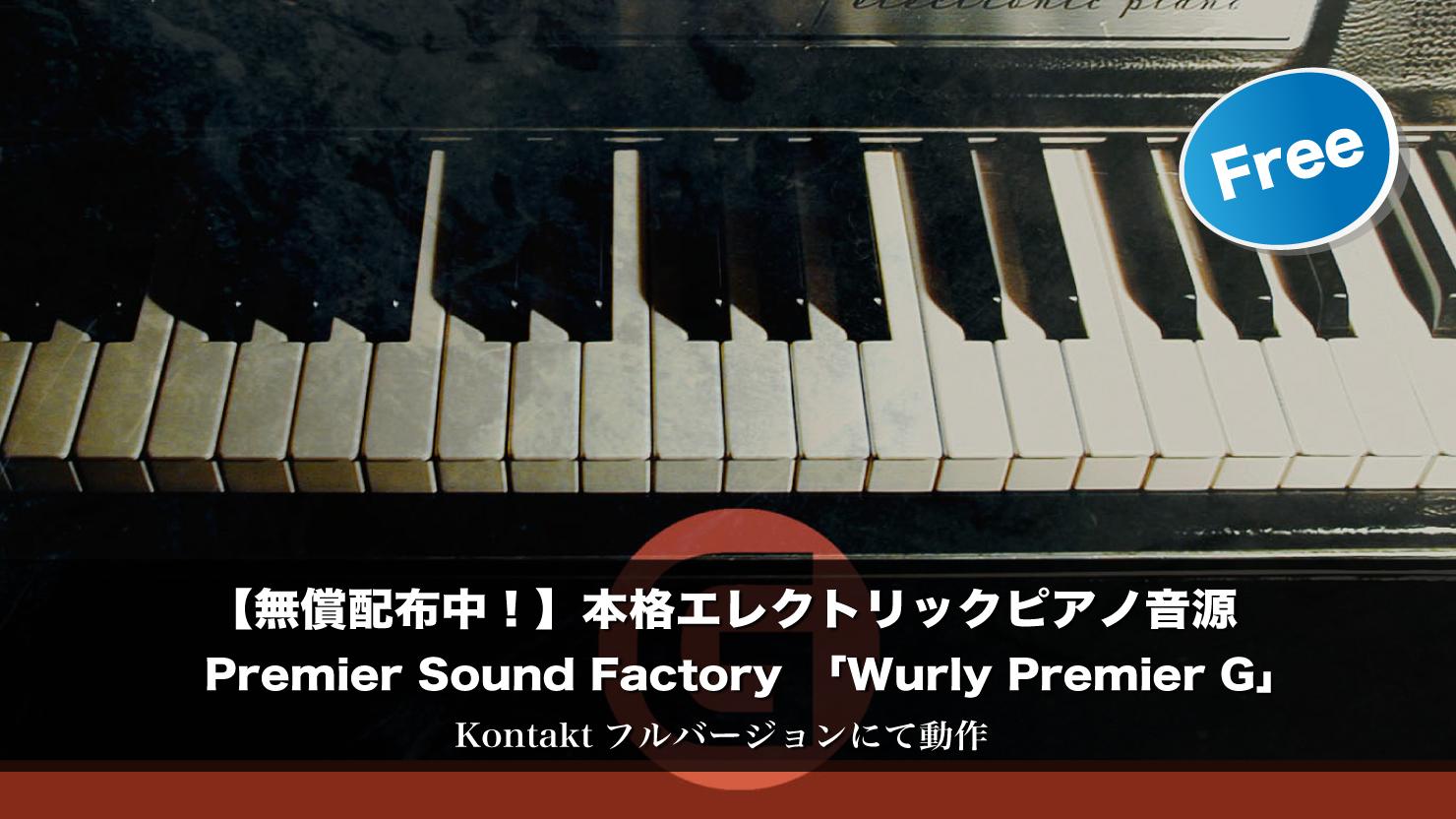 【無料】Premier Sound Factory「Wurly Premier G」無償配布中!エレピ音源ライブラリ