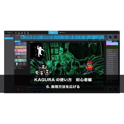kagura_06_ eye_2