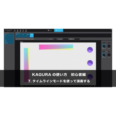 kagura_07_2_eye