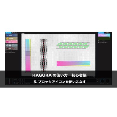 kagura_08_eye3