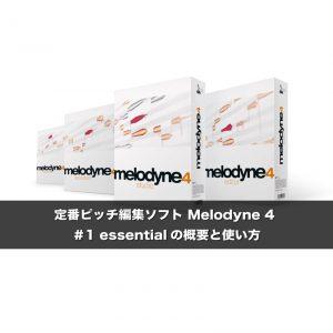 定番ピッチ編集ソフト Melodyne 4  ① essentialの概要と使い方