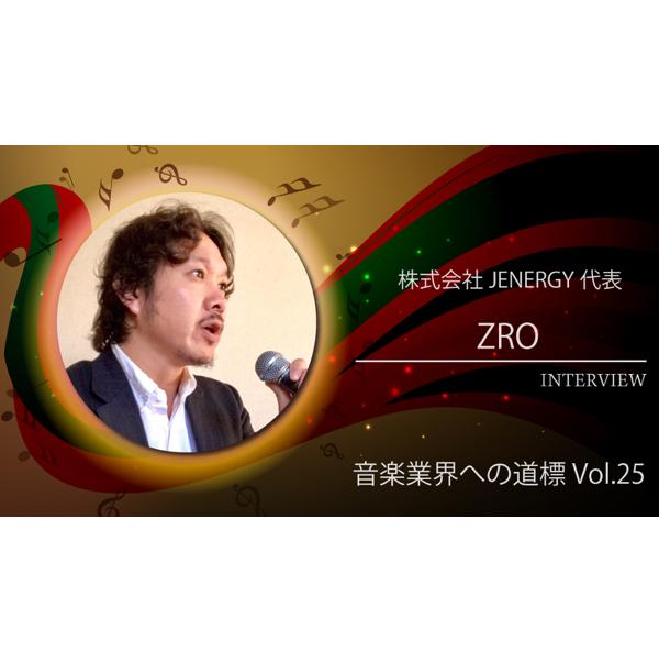 「音楽業界への道標」 第25回 ZROさんインタビュー