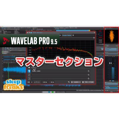 WaveLab-Pro-9-5_4