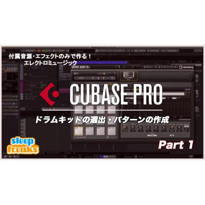 1-Cubase-Pro-electronic-music-eye-1