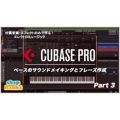 3-Cubase-Pro-electronic-music-eye