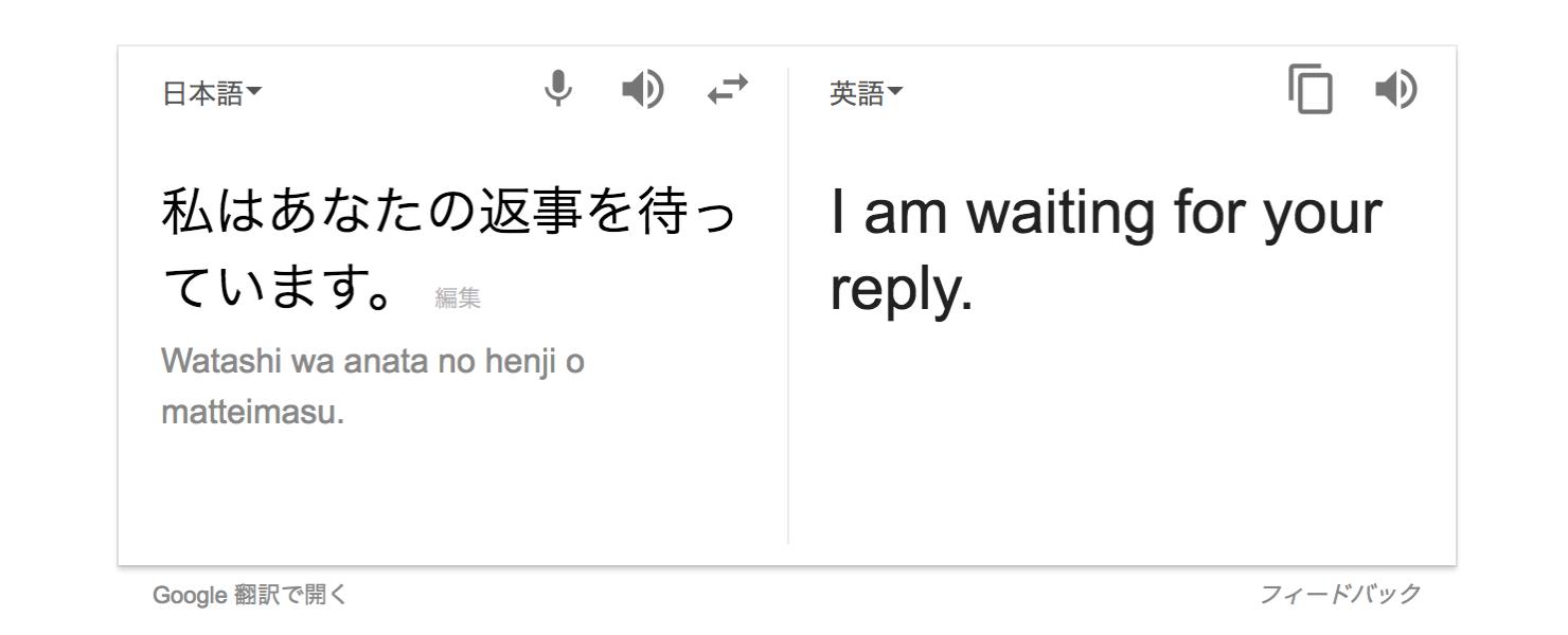 Google翻訳-使用例