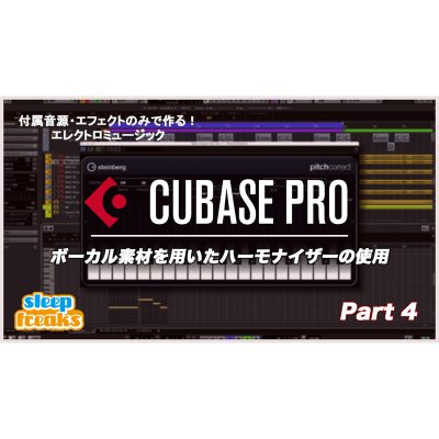 4-Cubase-Pro-electronic-music-eye