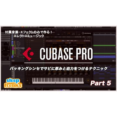 5-Cubase-Pro-electronic-music-eye