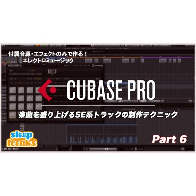 6-Cubase-Pro-electronic-music-eye