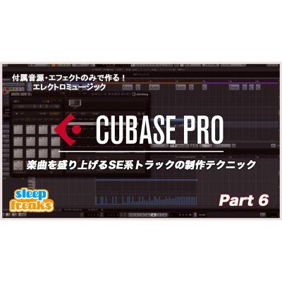 6-Cubase-Pro-electronic-music-eye