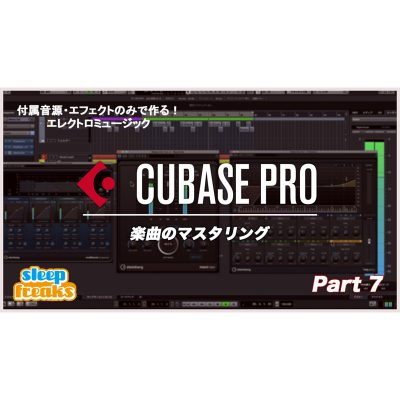 7-Cubase-Pro-electronic-music-eye