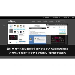 【DTMセール初心者向け】AudioDeluxeでアカウント取得〜プラグインを購入・使用までの流れ